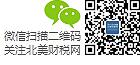 北美财税网微信公众号